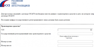 Проверить номер полиса осаго официальный сайт