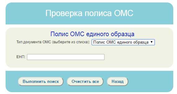 Узнать номер полиса омс через интернет по фамилии онлайн подземка закрыта