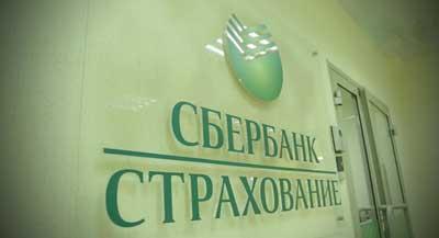 Заявление на расторжение договора страхования жизни в Сбербанке
