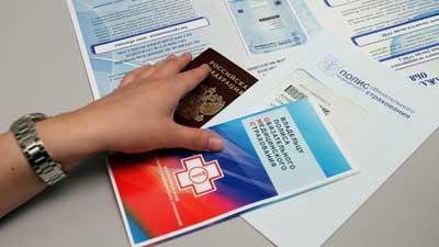Где делается полиз медицинского страхования
