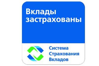 ССВ - система страхования вкладов
