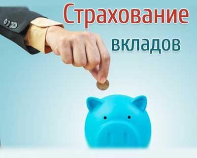 Вклады малого бизнеса будут страховать