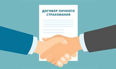 Подробно о договорах личного страхования