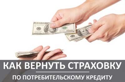 Возврат страховки по потребительскому кредиту
