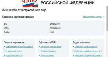 Регистрация в личном кабинете пенсионного фонда