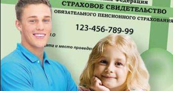 Где можно оформить СНИЛС для ребенка