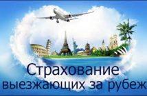 Страхование выезжающих за рубеж туристов