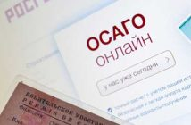 Страховщики получили право отказывать в выдаче электронного ОСАГО